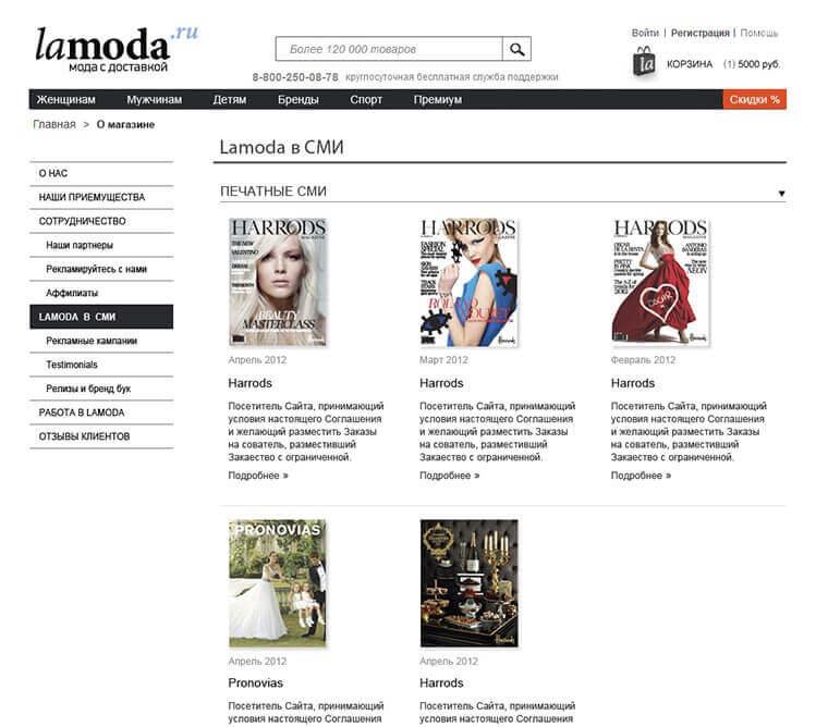 lamoda-web