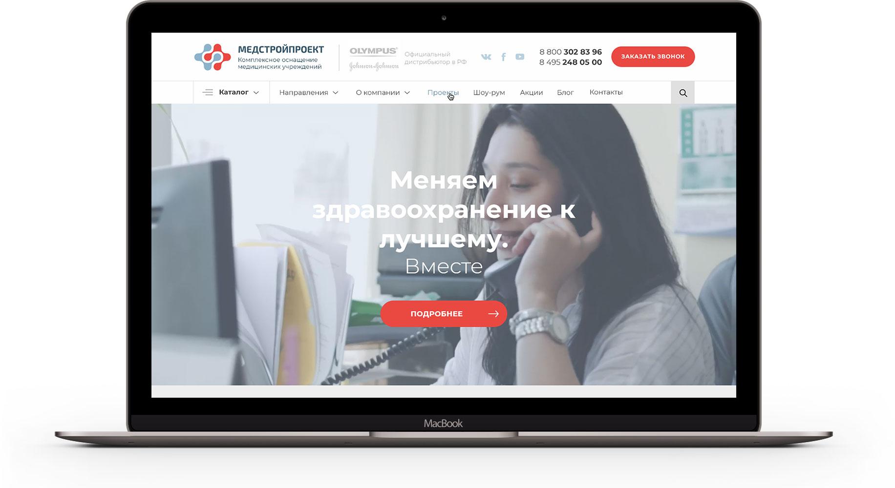 Медстройпроект